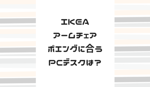 IKEA アームチェア ポエングに合うPCデスクは?