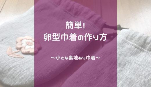 簡単!小さな卵型巾着の作り方 (裏地あり)