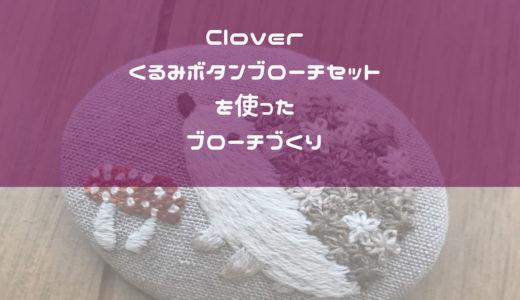 Cloverくるみボタン・ブローチセットを使った刺繍ブローチ作り