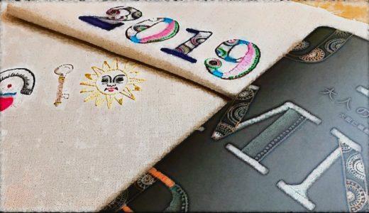 【土橋のり子】大人の刺繍図案レビュー