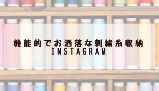 Instagramで見つけたお洒落な刺繍糸収納術