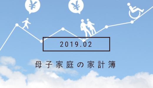 母子家庭の生活費・家計簿 2019/02 まとめ買いで食費の節約