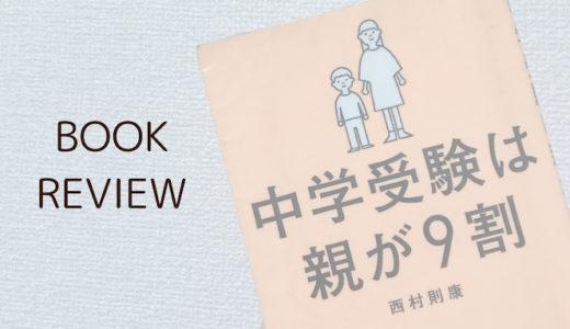 親の役割・関わり方は?【ブックレビュー】中学受験は親が9割 / 西村則康