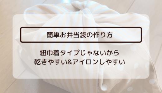 【簡単】口紐なしお弁当袋の作り方