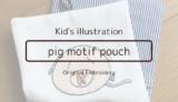 子供のイラスト刺繍ポーチ
