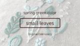 小さな葉刺繍