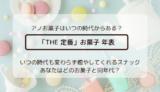 定番お菓子発売年表