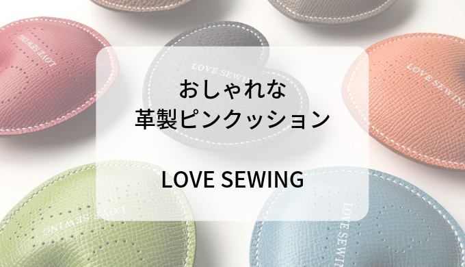 LOVE SEWING針山