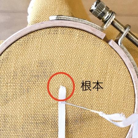リボン刺繍注意点