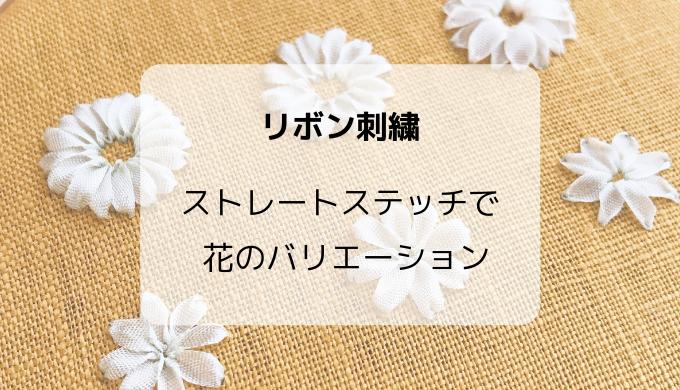 リボン刺繍のコツ