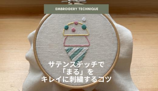 サテンステッチで「まんまる」を刺繍するコツ【動画】