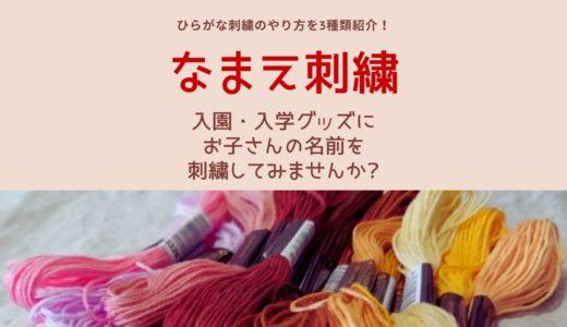 入園グッズ・入学グッズに名前を刺繍〜ひらながを刺しゅうする方法
