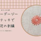 レゼーデージーステッチで花刺繍