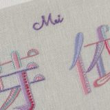 刺繍命名書オーダーメイド