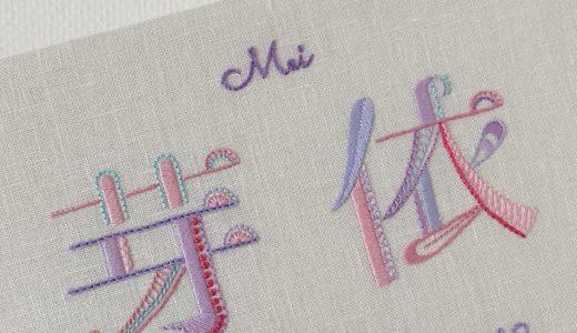【オーダーメイド】命名書 刺繍ファブリックパネル