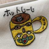 ハンカチに子供のイラストを刺繍