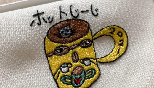 【オーダーメイド】子供のイラストをハンカチに刺繍〜父の日のプレゼントに