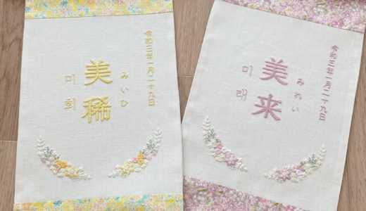 【オーダーメイド】姉妹の色違い刺繍お名前旗