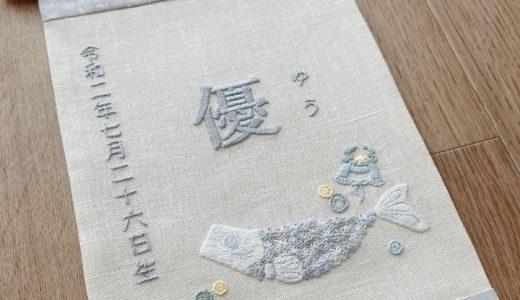 【オーダーメイド】刺繍命名旗 落ち着いたグレーの鯉のぼり