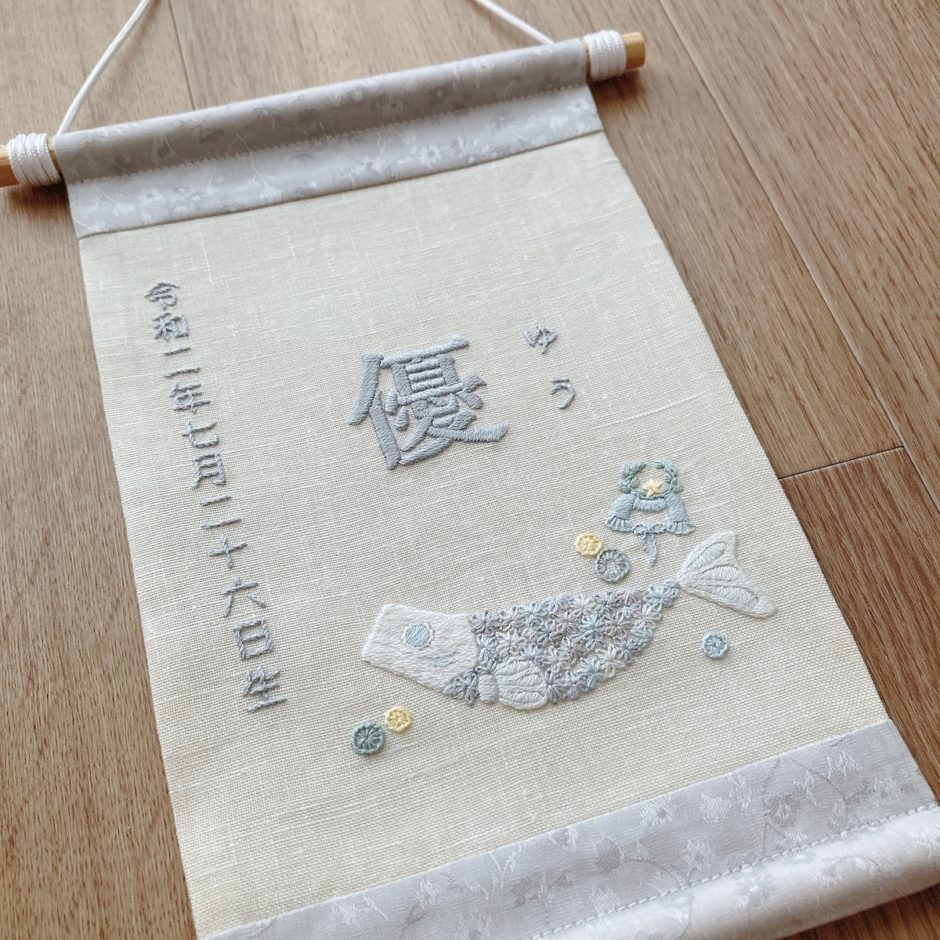 刺繍命名書 鯉のぼりグレー