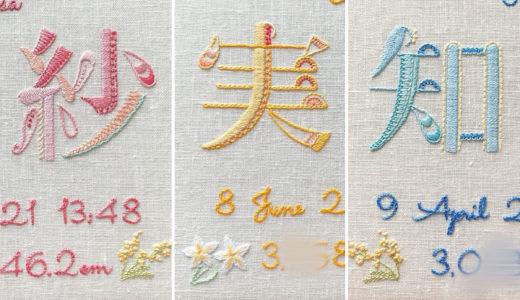 【オーダーメイド】命名書ファブリックパネル〜飾り文字刺繍
