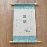 刺繍命名旗 鯉のぼり
