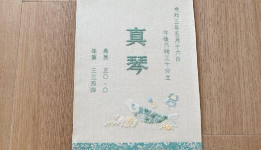 【オーダーメイド】刺繍命名旗 グリーン鯉のぼり