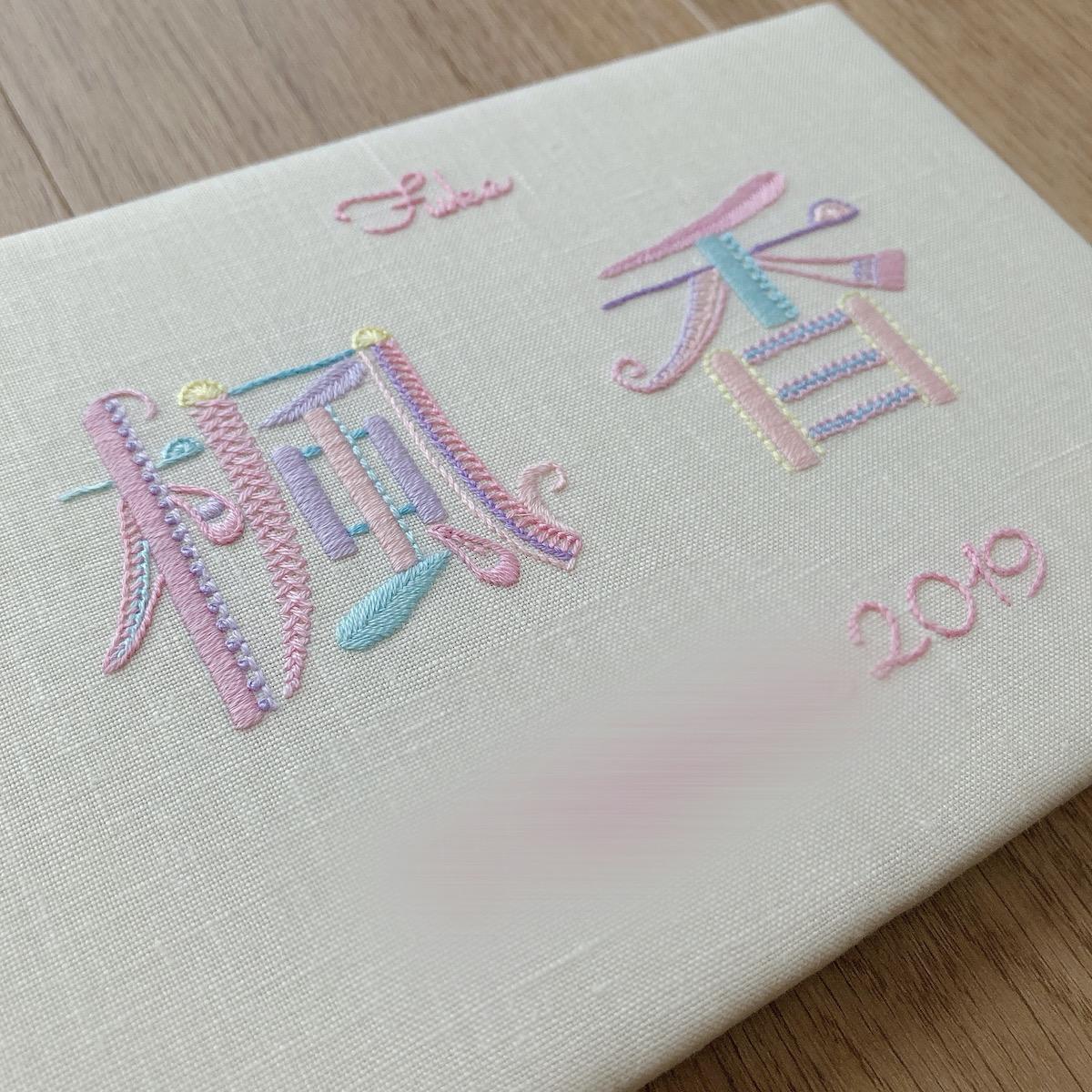 ゆめかわカラー刺繍命名書パネル