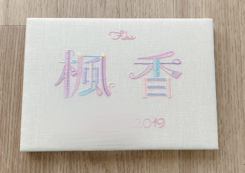 刺繍飾り文字命名書パネル