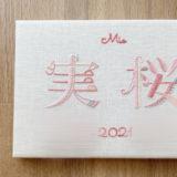 刺繍命名書ファブリックパネルパネル桜色
