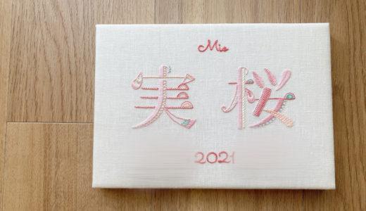 【オーダーメイド】刺繍命名書ファブリックパネル 桜色