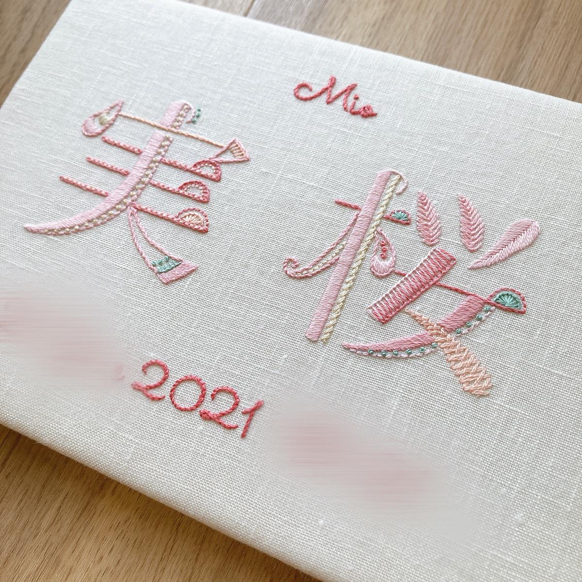 刺繍命名書ファブリックパネル