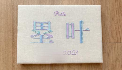【オーダーメイド】刺繍命名書ファブリックパネル 男の子 青&紫