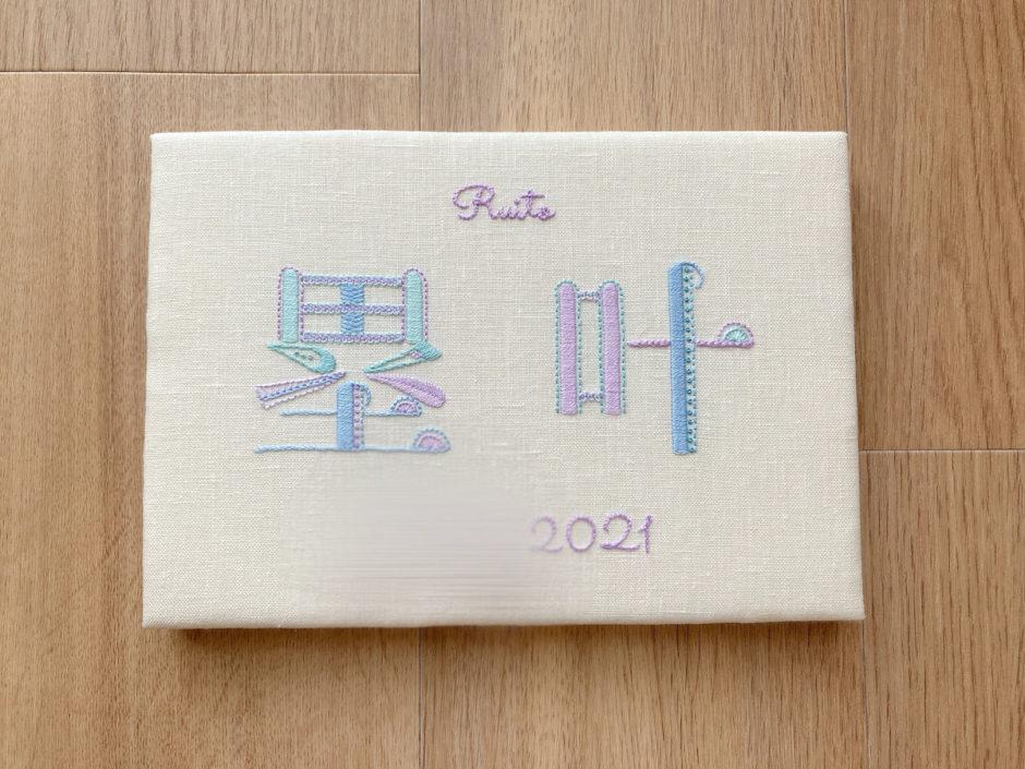 刺繍命名書ファブリックパネルブルーグリーン