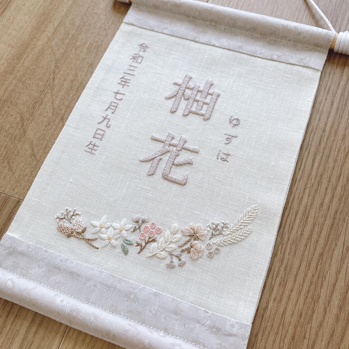 女の子オーダーメイド刺繍命名旗