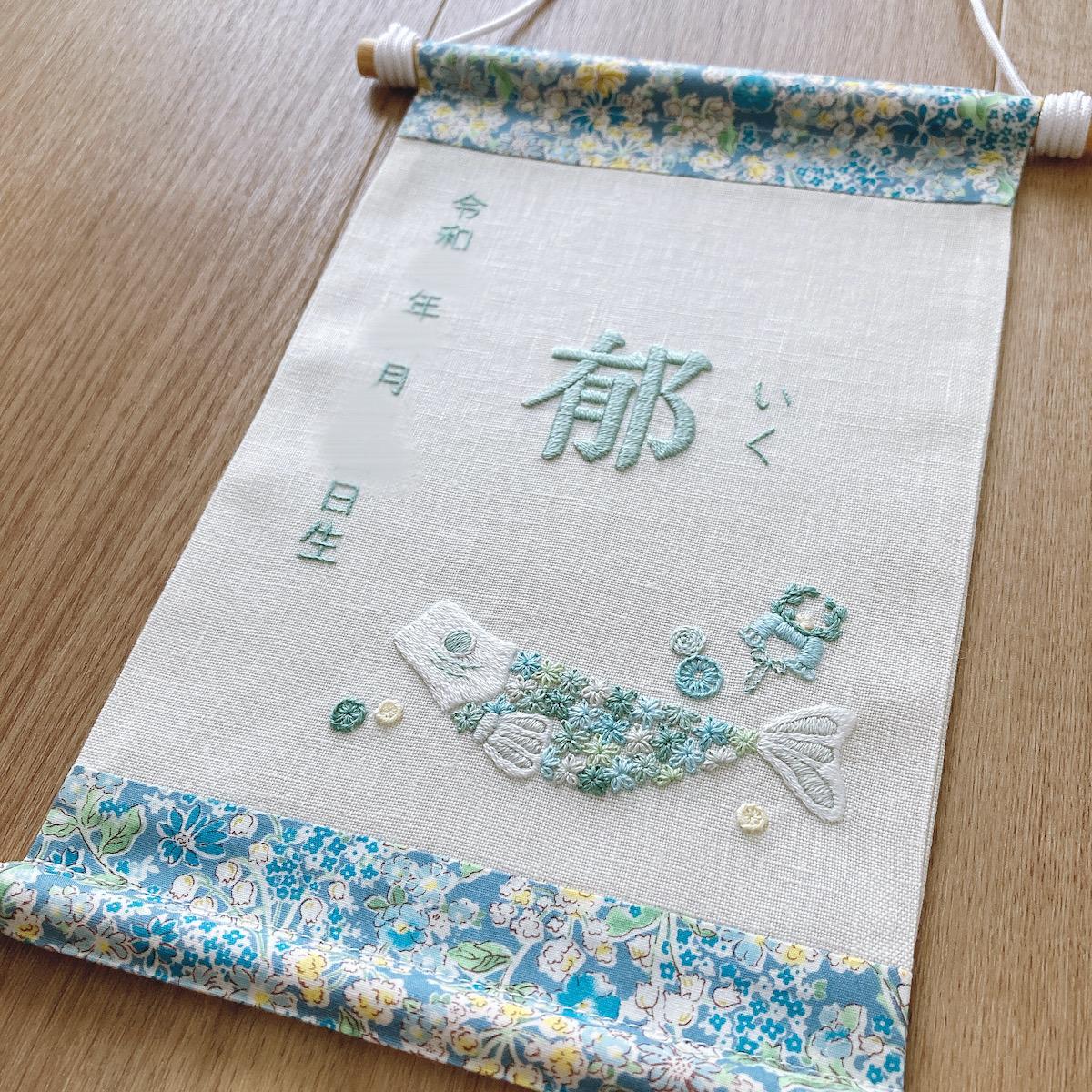 鯉のぼり刺繍命旗ハンドメイド