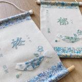 鯉のぼり刺繍命名旗 オーダーメイド