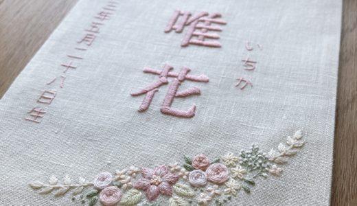 【オーダーメイド】一番人気の花柄!ミニサイズ刺繍命名旗 ピンク
