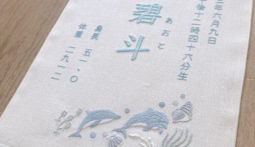 【オーダーメイド】男の子刺繍命名書 海のモチーフで