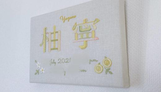 【オーダーメイド】刺繍命名書ファブリックパネル 柚子色で♪