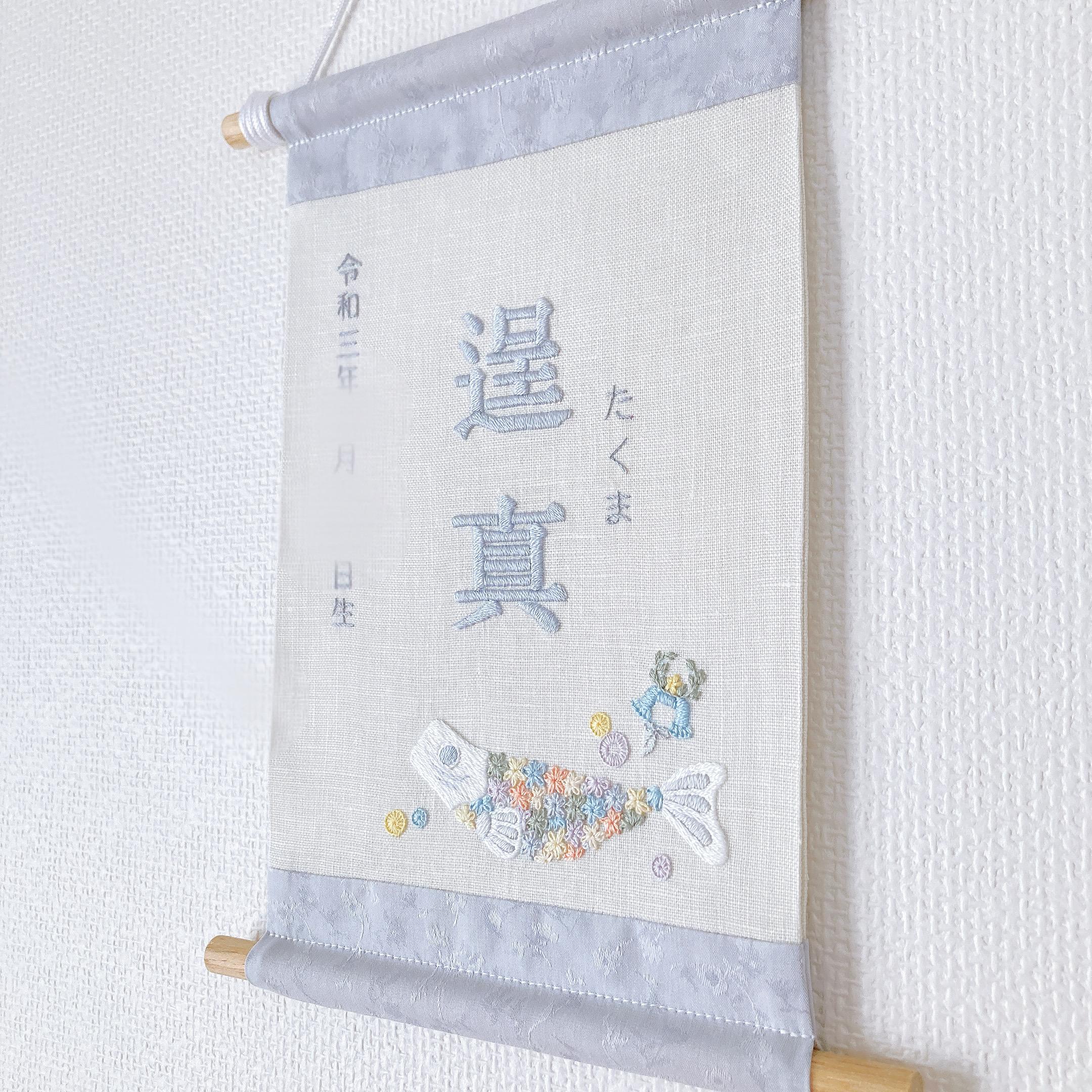 オーダーメイド刺繍命名書鯉のぼり