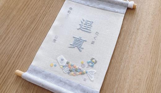 【オーダーメイド】男の子カラフル刺繍お名前旗