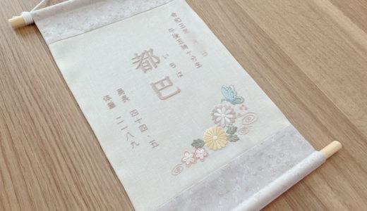 【オーダーメイド】和テイストの花柄 刺繍お名前旗