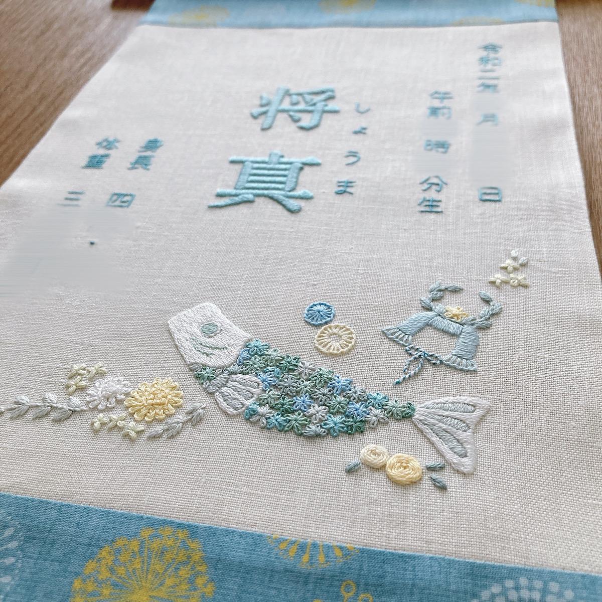 鯉のぼり刺繍