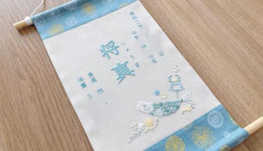 【オーダーメイド】鯉のぼり柄〜男の子刺繍命名書